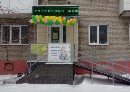 Открылся новый фирменный магазин Солнечный Миф