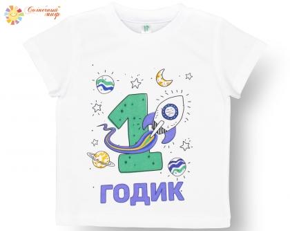 "Футб. ун. ""1годик"" (кулир)"