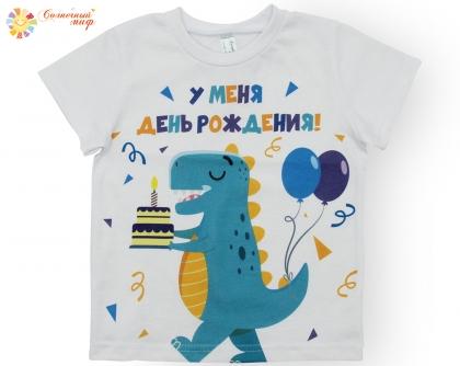 """Футболка детская универсальная """"День рождения"""" (кулир)"""