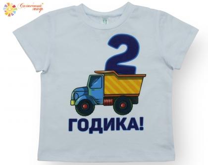"""Футболка детская универсальная """"2 годика"""" (кулир)"""